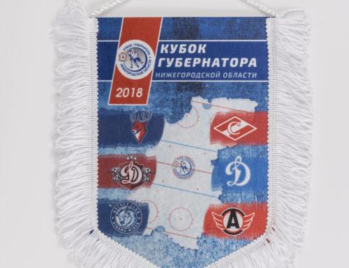 Вымпел. Кубок Губернатора Нижегородской области — 2018